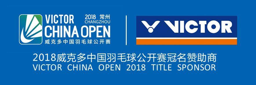 中国羽毛球公开赛纪念商品上市