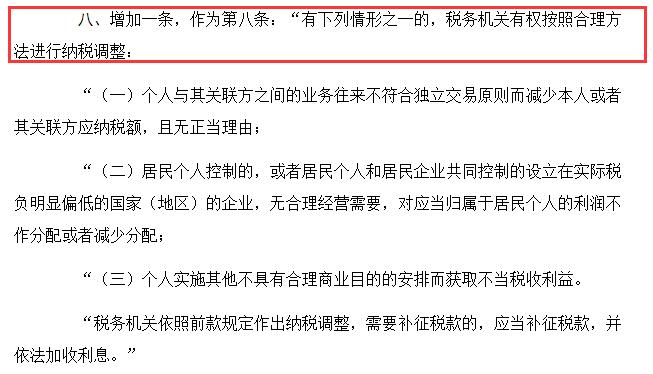 反避税新规实施:海外大批华人账户已被封_图1-5