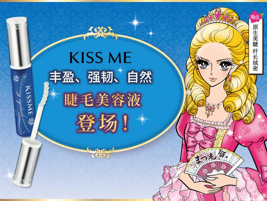 KISS ME花盈美蔻睫毛美容液耀目登场!