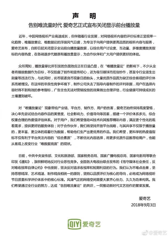 """爱奇艺宣布关闭前台播放量 告别""""唯流量时代"""""""