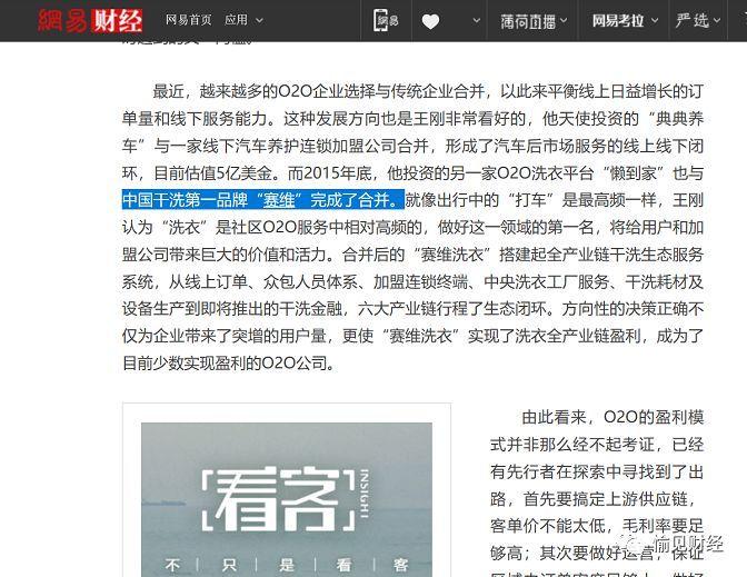 """赛维洗衣事件追踪:吴老板的圈层和""""衣之恋""""的嫩芽"""