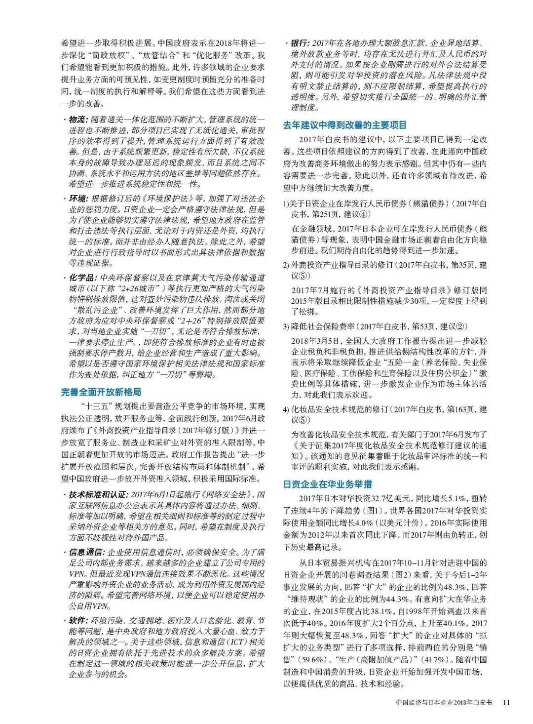 《日本企业2018年白皮书》& 《日本制造业白皮书(2018)》