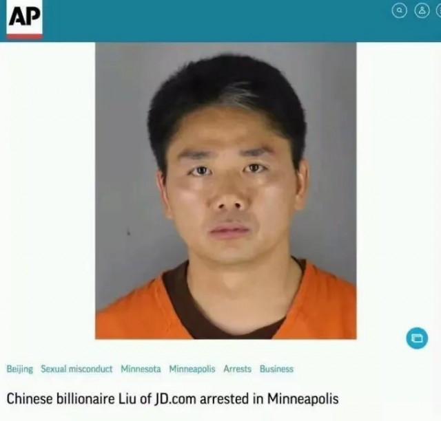 美国警察为什么敢抓刘强东?