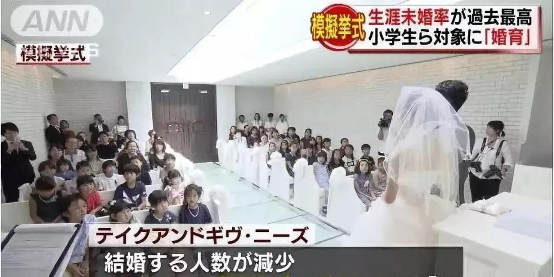 小學生被催婚催育!日本為了解決「結婚荒」也是拼了