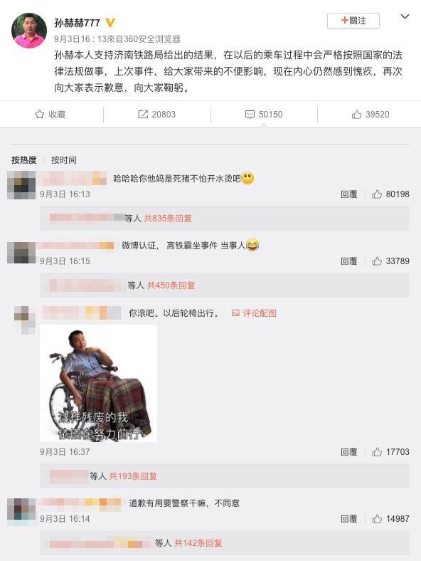 微博回应为高铁霸座当事人加 V 认证:防止冒充当事人骗粉