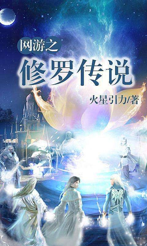 2019网游小说排行_热血传奇小剧场 4 三英雄大战苍月岛主人