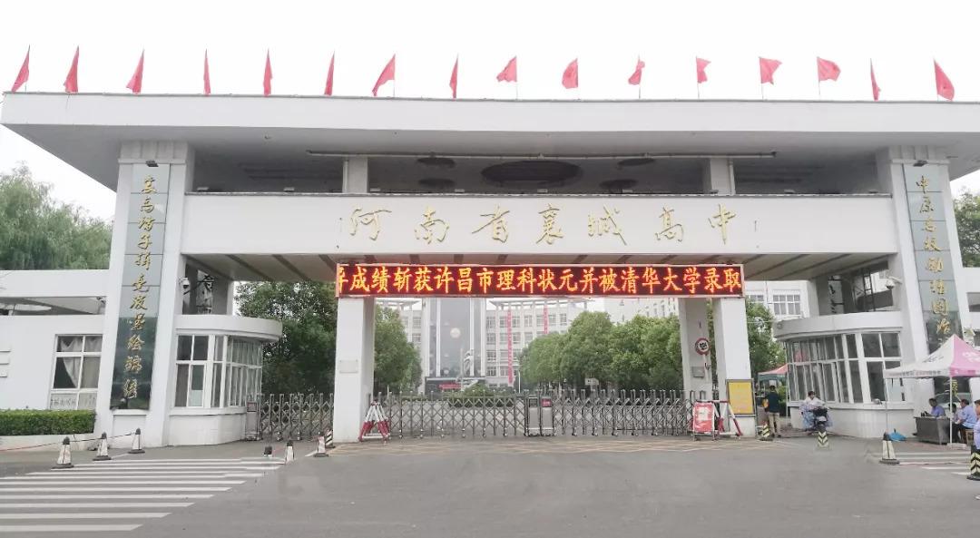三天v重点重点:新宾高中青少年卓越领袖特训营高中襄城县一生图片