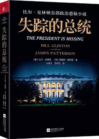 克林顿在小说中塑造完美总统