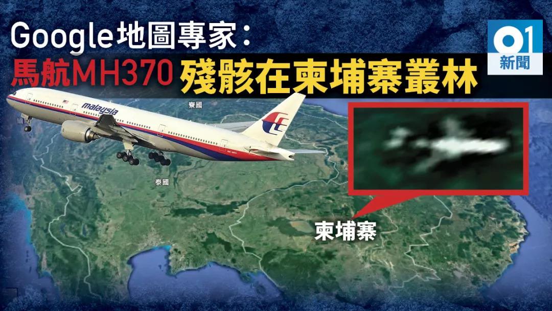 这真的是失踪的马航mh370,它有没有可能出现在柬埔寨的这座森林里呢?图片