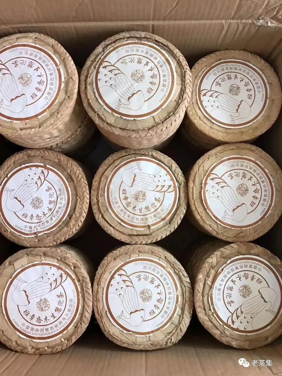 老茶档案:兴海茶厂2004年班章乔木生态沱茶(土鸡沱)(竹篮沱) 普洱知识 第4张