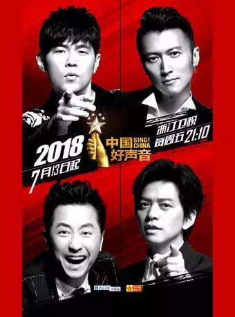2018《中国好声音》巅峰之夜已正式开启预售!