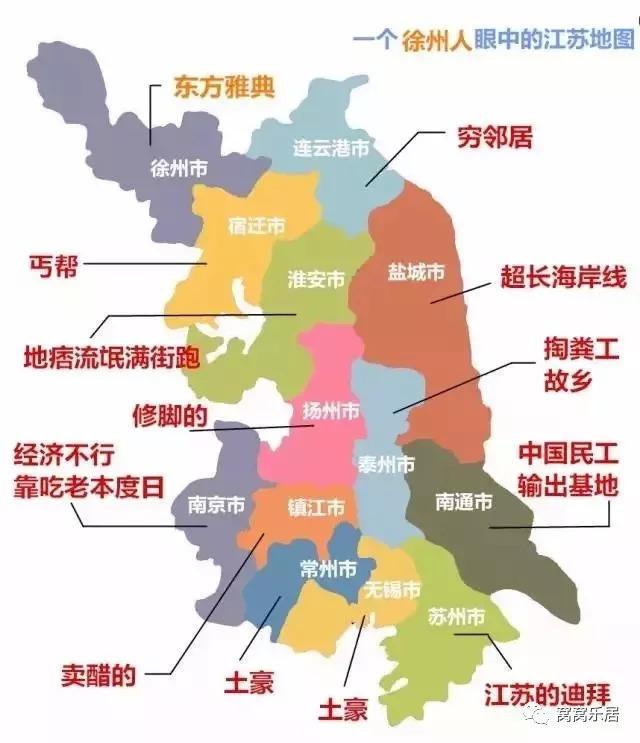 江苏_江苏13个市哪个市最富哪个市最穷,看完不由笑痴了!