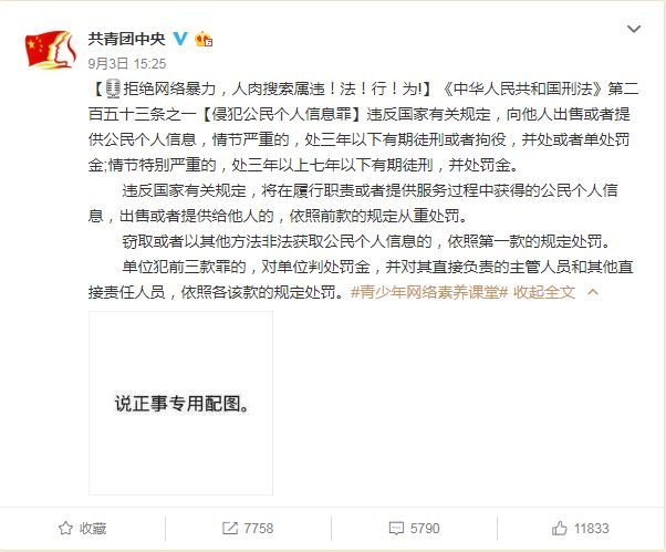 """红星锐评丨女教师不堪被""""人肉""""自杀?惩治网络暴力须举""""法律之剑"""""""