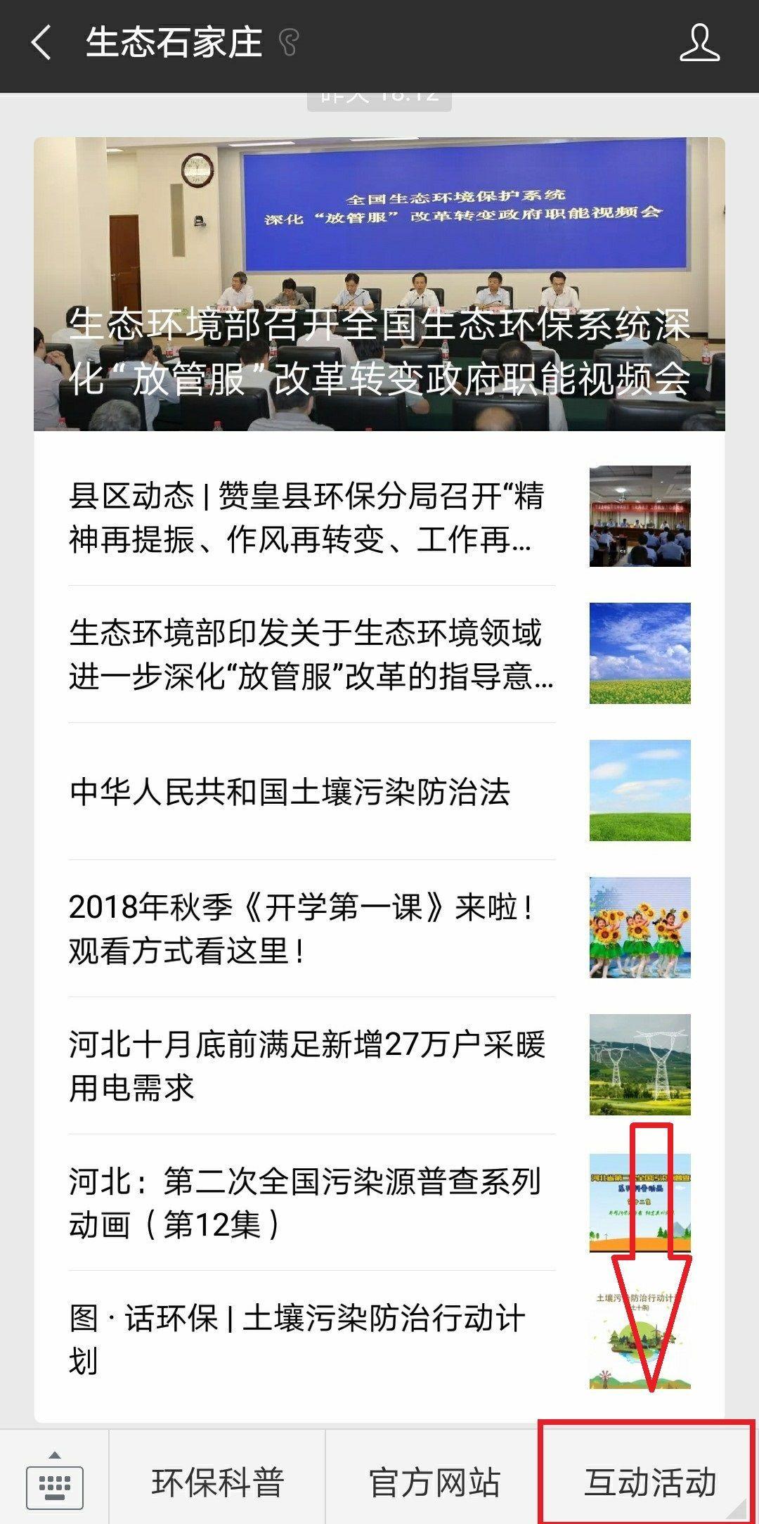 银行创新金点子--范文中国网