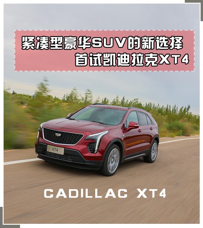 20多万紧凑型豪华SUV的新选择 首试凯迪拉克XT4
