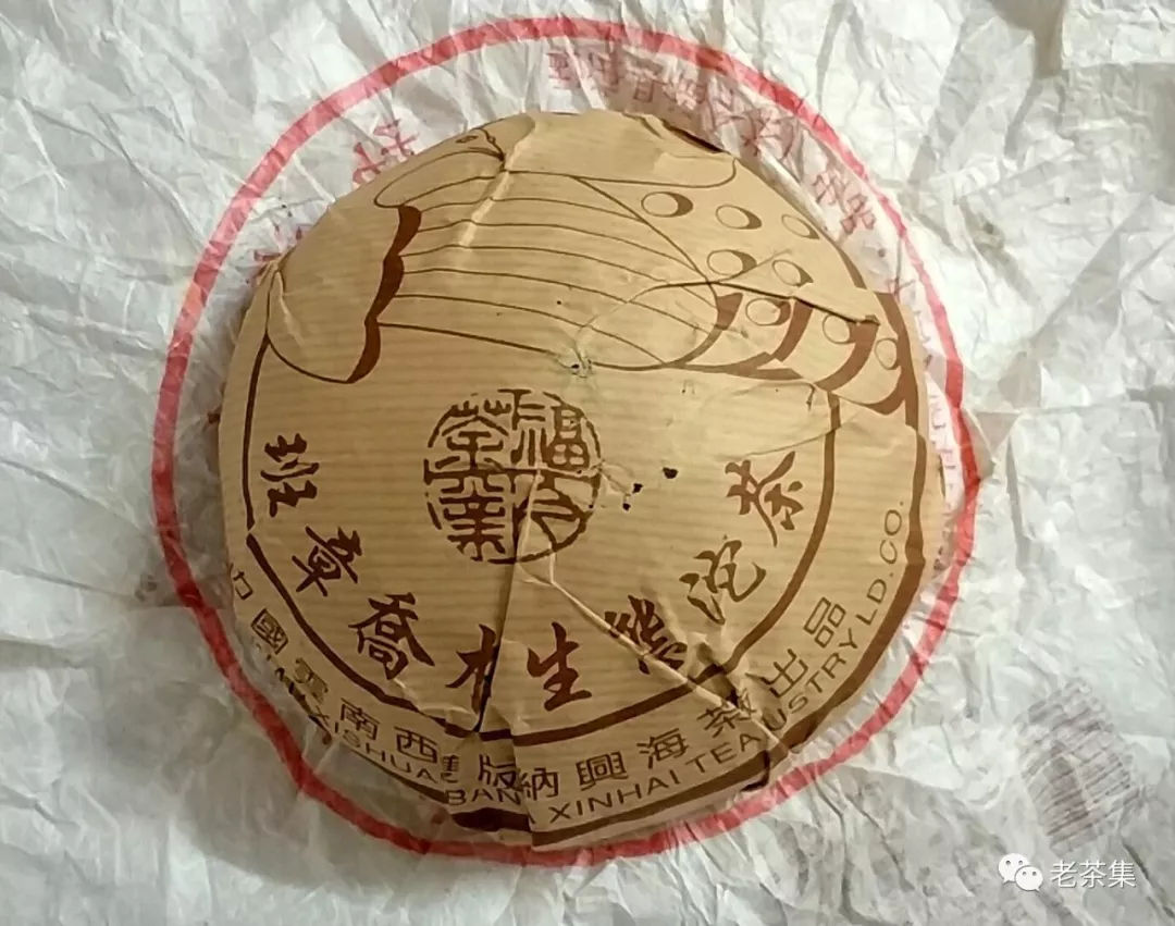 老茶档案:兴海茶厂2004年班章乔木生态沱茶(土鸡沱)(竹篮沱) 普洱知识 第1张
