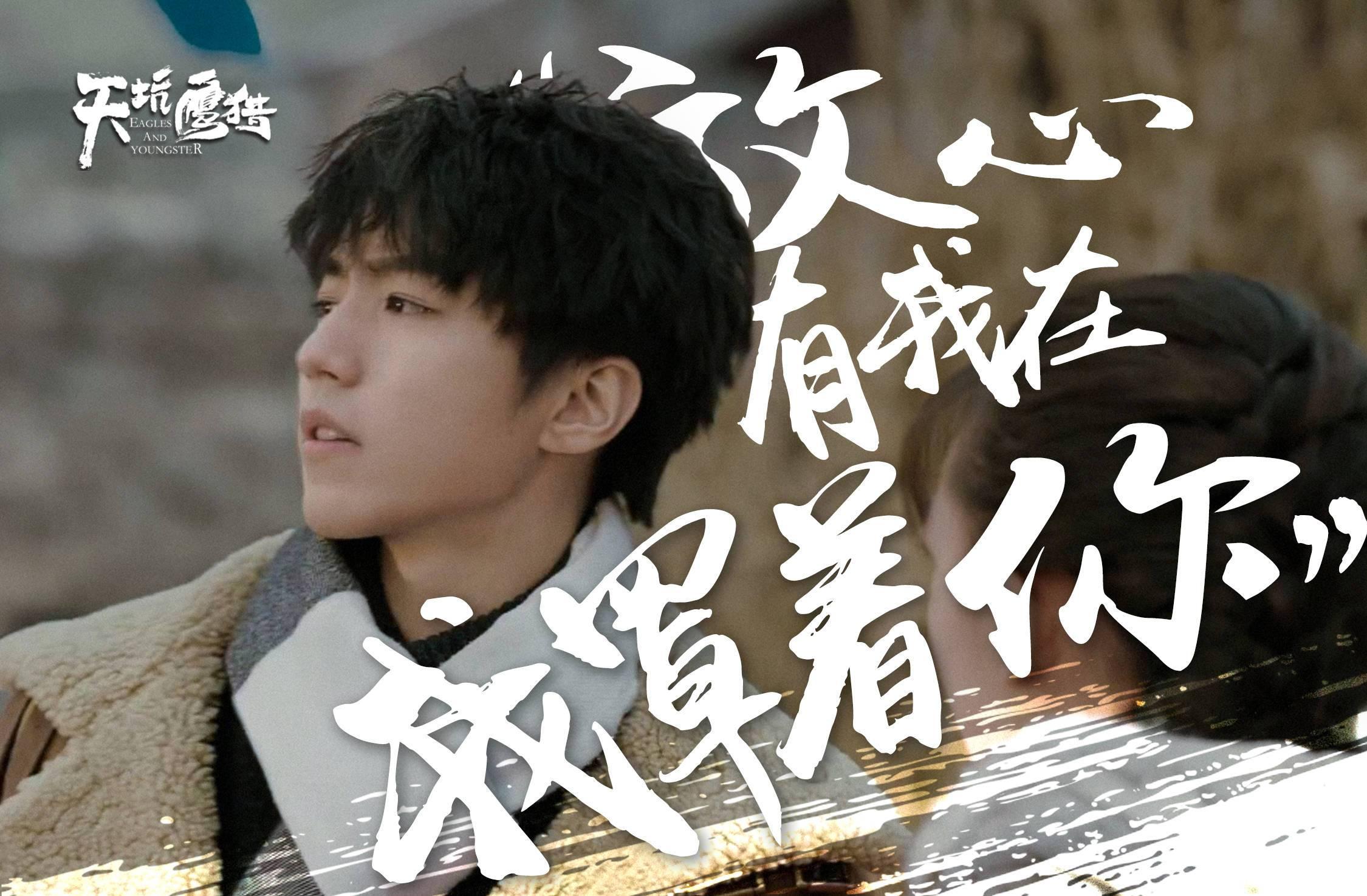 王俊凯新戏辛苦,1张剧照像王源,汤圆看后说了件趣事
