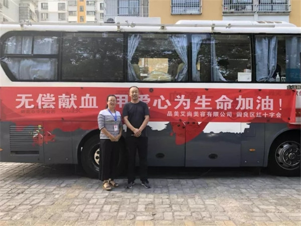 西安市阎良区红十字会携手品美爱尚有限公司开展无偿献血活动