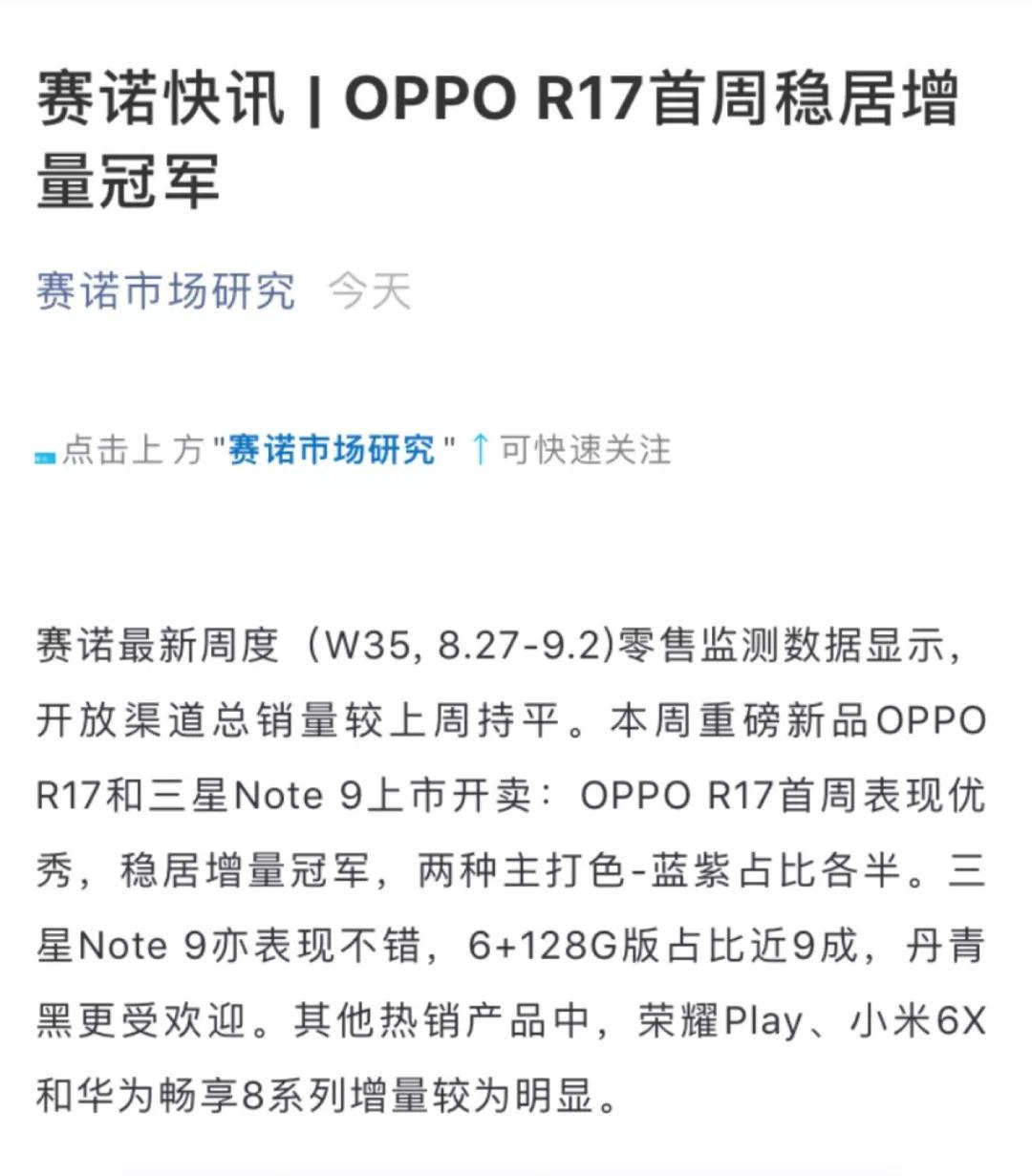 市场拐点下的R17,能成OPPO的支点?