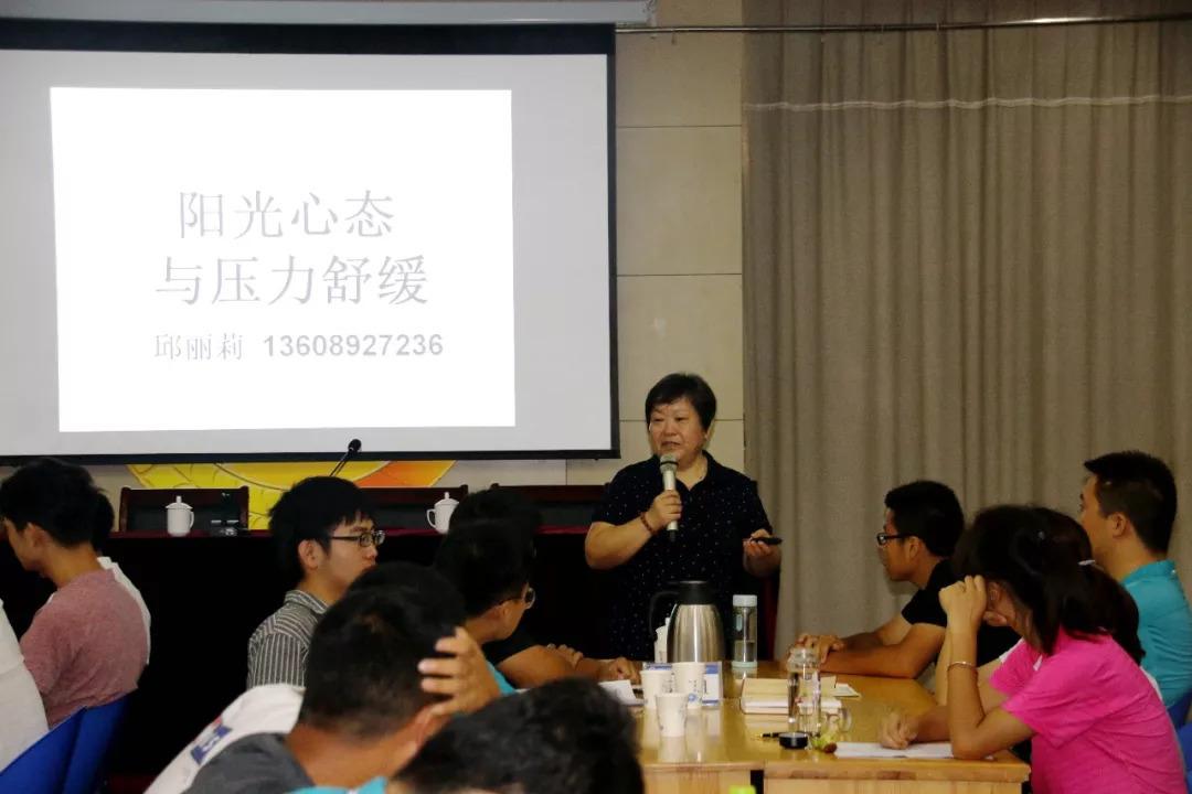 山东行政学院教授邱丽莉讲授《阳光心态与压力舒缓》