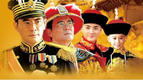 看完《延禧攻略》  聊一聊清朝两位帝王的性能力