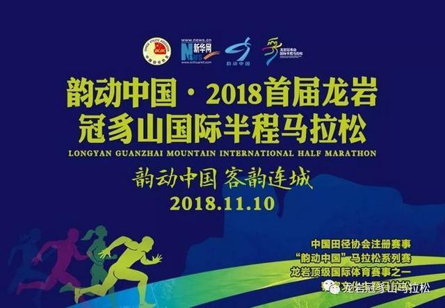 韵动中国·2018首届龙岩冠豸山国际半程马拉松赛11月10日开跑