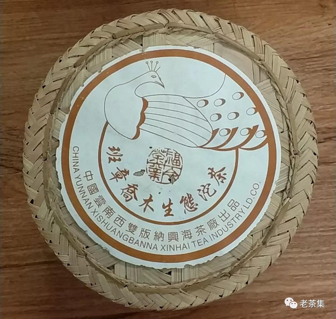 老茶档案:兴海茶厂2004年班章乔木生态沱茶(土鸡沱)(竹篮沱) 普洱知识 第7张
