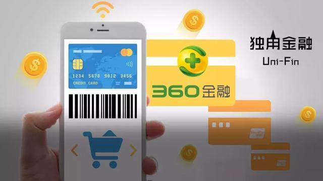 360金融上线分期电商,新兴分期电商如何与巨头分食?
