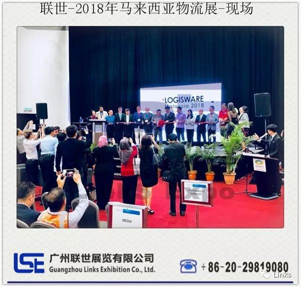 2018年马来西亚国际物流展今日开展!
