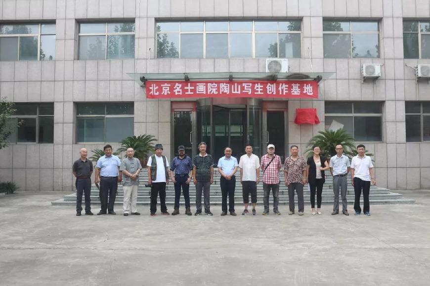 北京名士畫院陶山寫生創作基地啟動暨揭牌儀式在肥城湖屯鎮舉行