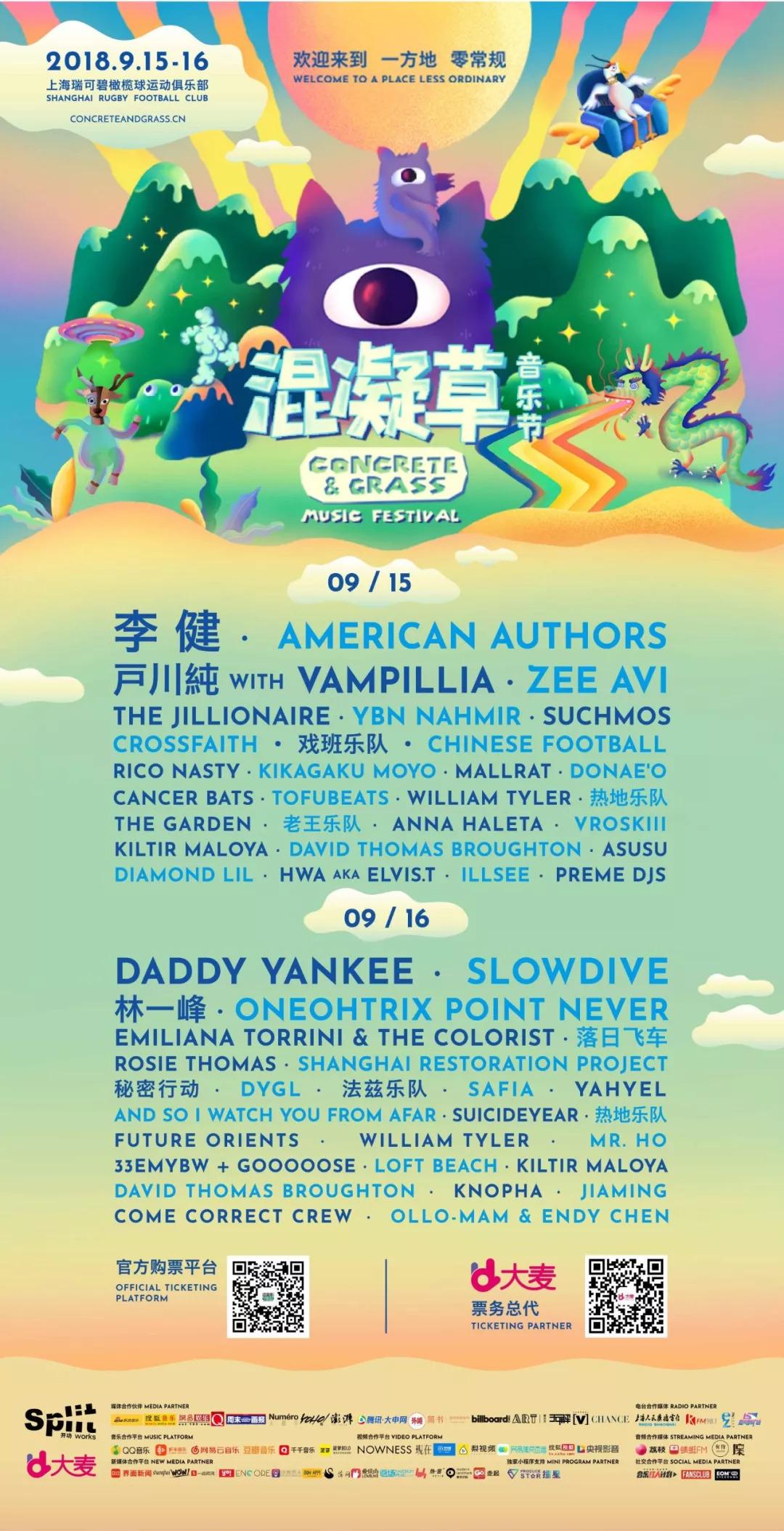 15th-16th   混凝草音乐节 comcrete&grass music festival 2018
