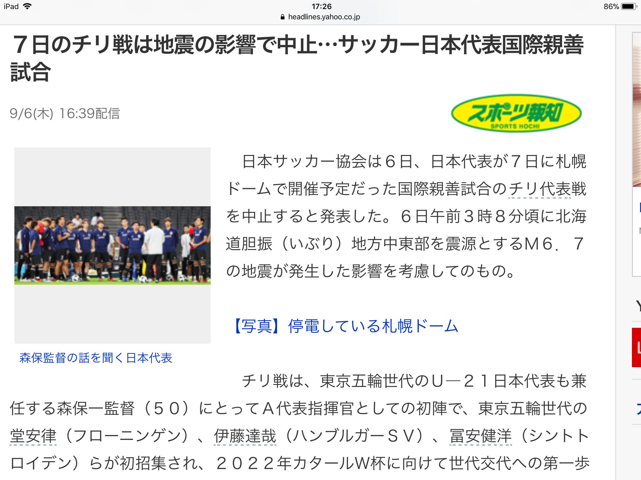 日本队热身因北海道地震取消 7年来首次中止A级赛