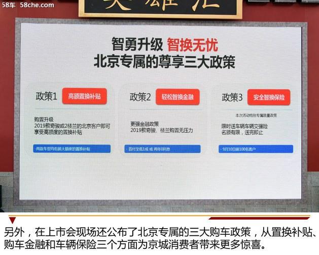 全方位智能化升级新奇骏楼兰北京上市_凤凰彩票是不是黑彩?