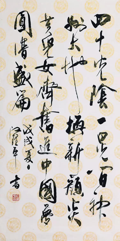 中国梦圆谱盛篇
