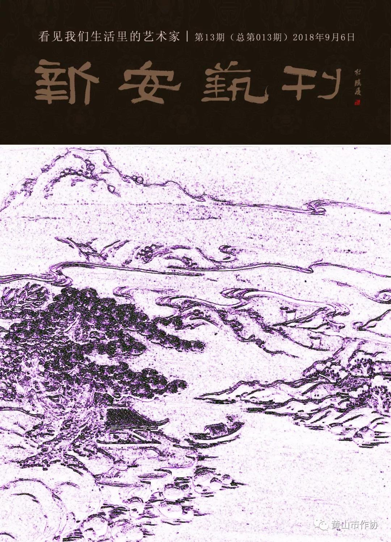 【新安艺刊】第13期:砚雕家王高峰