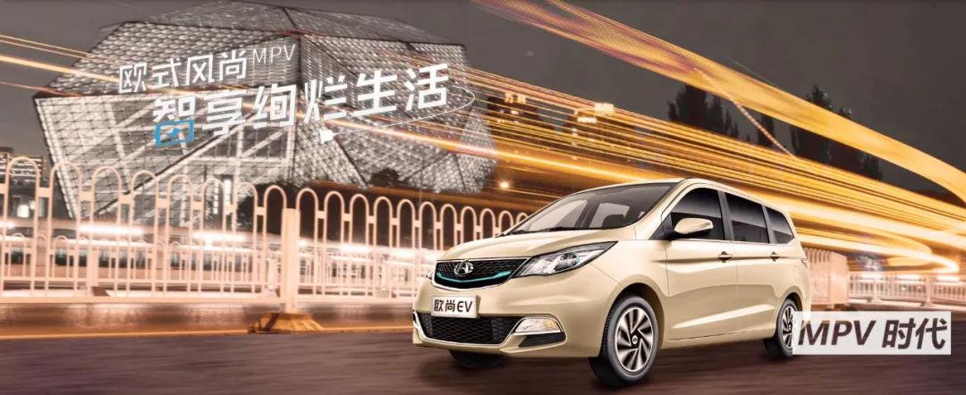 纯电动MPV只有10万手,续航300多公里,会选择长安欧尚EV
