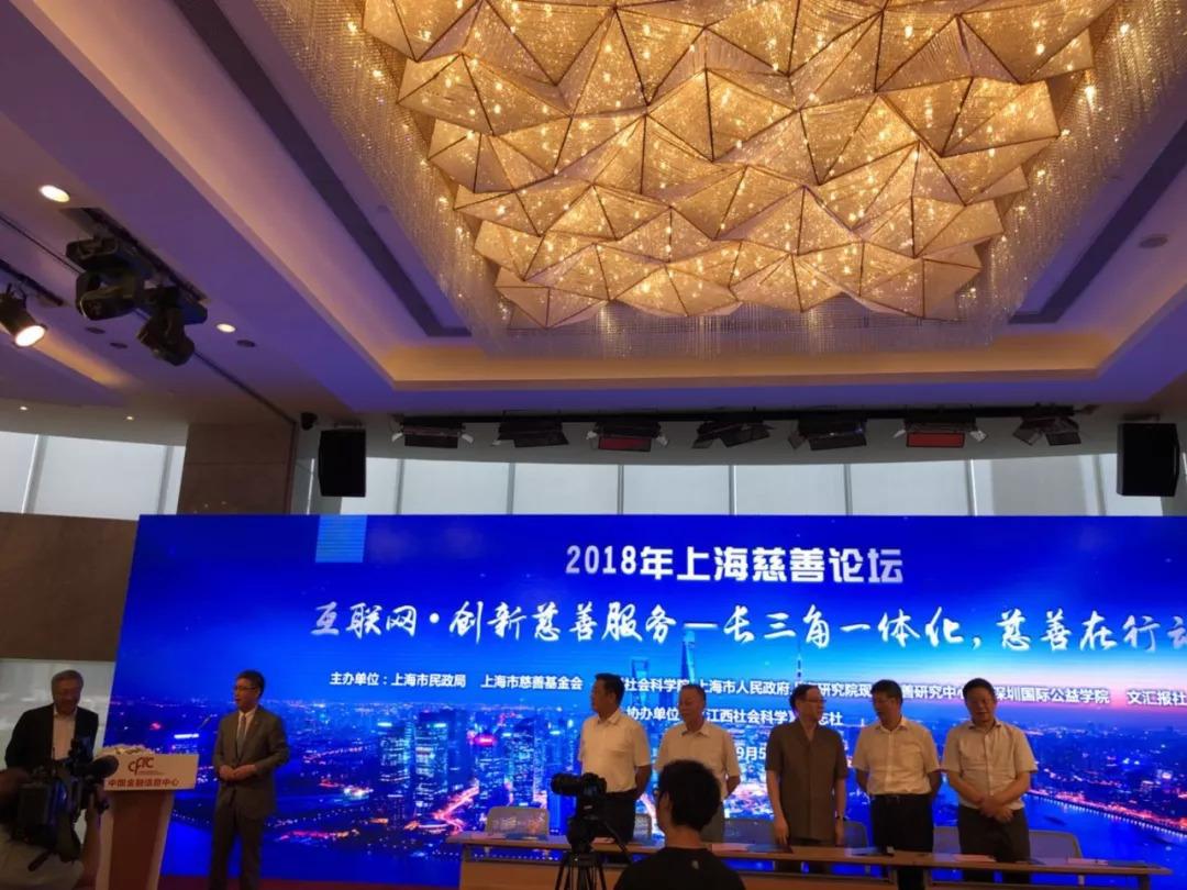 慈善论坛_2018年上海慈善论坛今日隆重举行