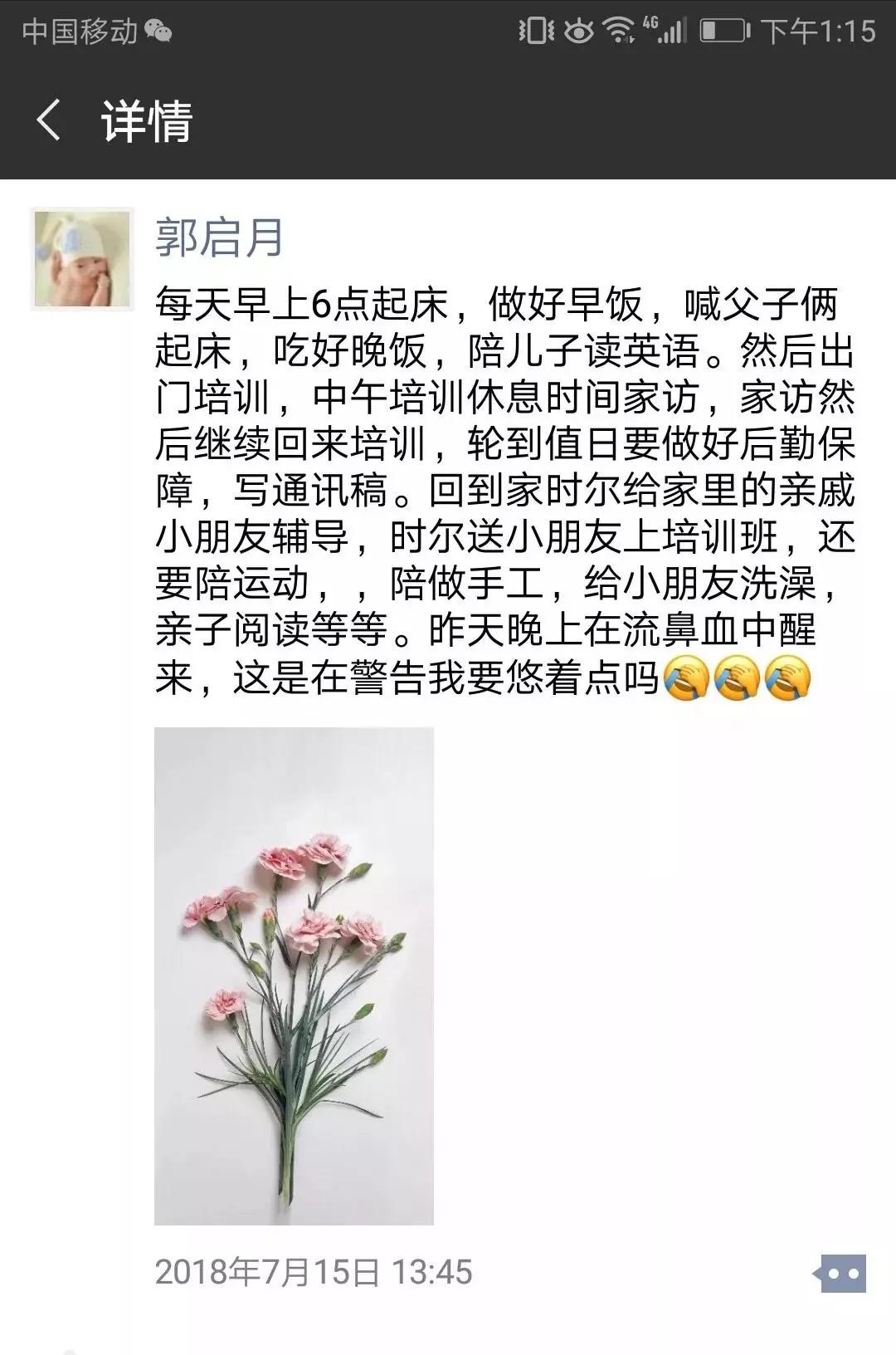 开学前两天,杭州80后班主任不幸患癌去世!她的一条朋友圈让人泪目