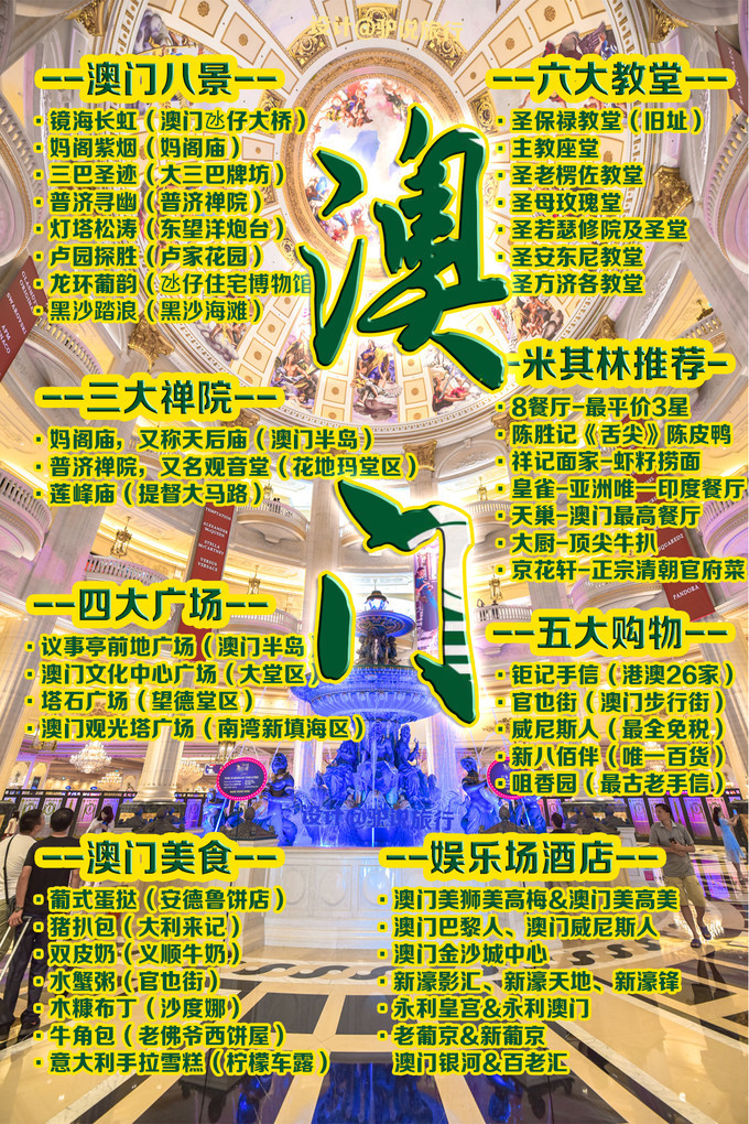 """澳门八景""""松涛灯塔"""",游客不多夜很迷人,刘德华舒淇曾在这""""接吻"""""""