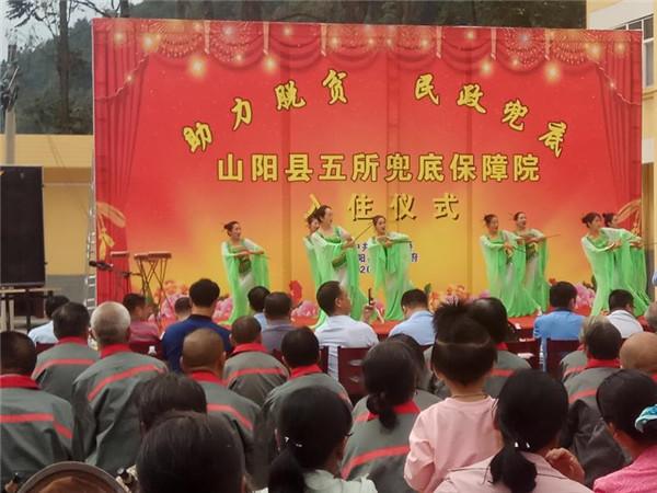 山阳县五所兜底保障院入住揭牌仪式在高坝举行