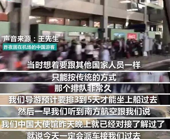 """北京赛车pk十技巧:""""是中国人就上车!"""",大使馆的一句话让他们翻脸了"""