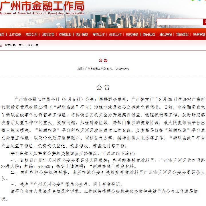 礼德财富之后,广州市金融局又成立新联在线事件协调督导工作组
