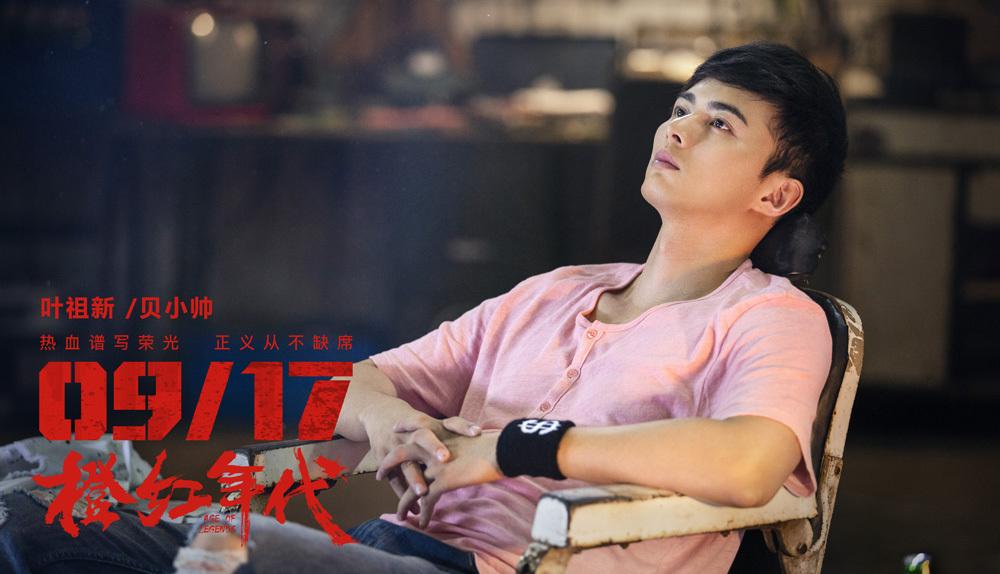叶祖新《橙红年代》定档9.17 热血正义贝小帅即将上线!