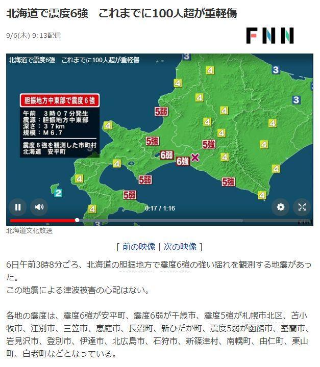 地震 函館 【衝撃】16日の函館・深度6弱は人工地震だった?イルミナティの暗躍を示す証拠多数!