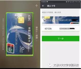 拍照识别卡号码的原理_身份证号码图片