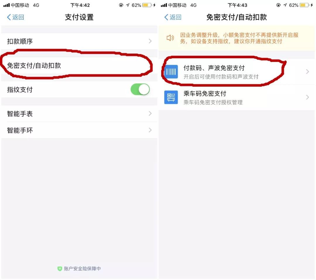 手机支付宝如何取消自动扣款服务   河东软件园
