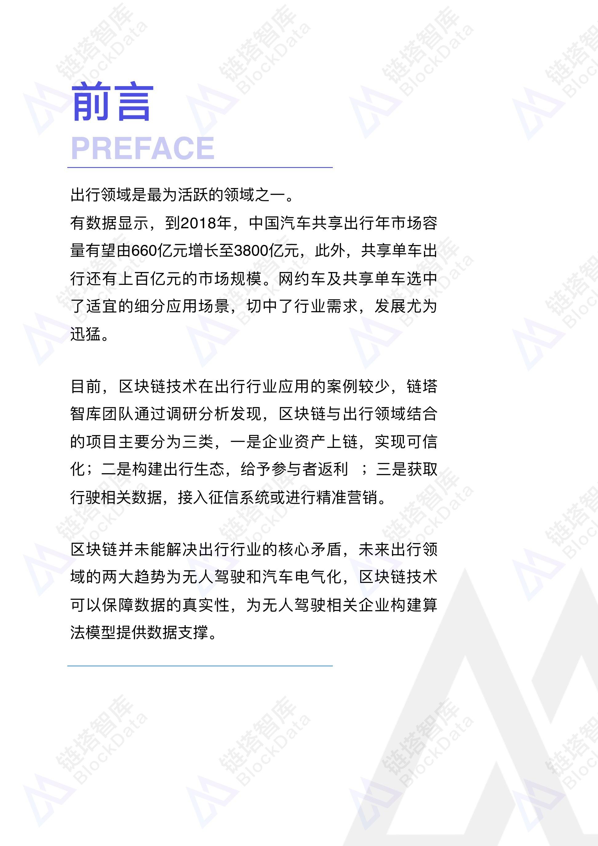 """2018""""区块链+出行""""行业报告"""