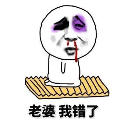 最近很多朋友都在找跪榴莲,跪键盘的道歉表情包,喜欢的朋友快来看看吧图片