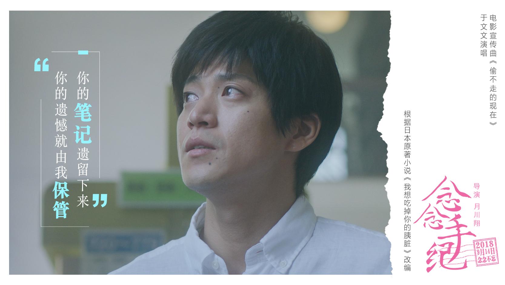 《念念手纪》发宣传曲MV 于文文诠释纯爱虐恋