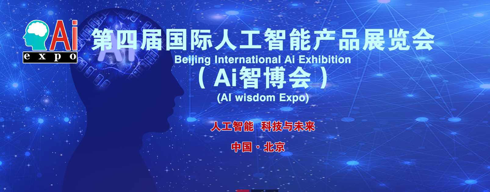 2019中国国际人工智能产品博览会,让梦想照进现实_设备